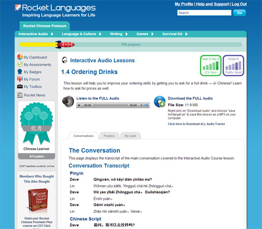 Rocket Chinese Premium Interactive Audio Lessons