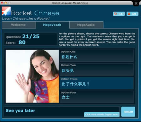 Rocket Chinese Premium MegaVocab