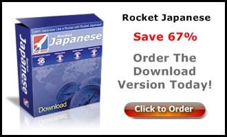 Rocket Japanese Premium